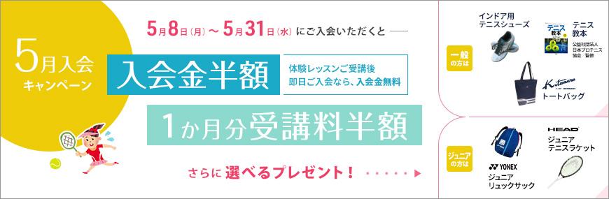いい汗流そう夏得キャンペーン:7月31日までにご入会いただくと、入会金半額+テニスシューズレゼント!