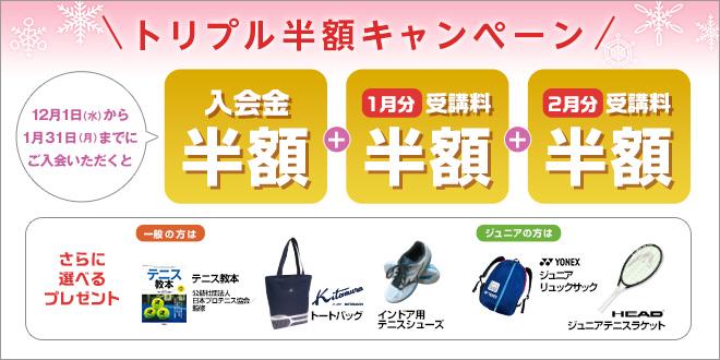 体験レッスン無料!COOL TENNISキャンペーン:このページのプリントまたは画面をご提示いただくと、体験レッスン0円、さらにご入会の方全員に選べるプレゼント!
