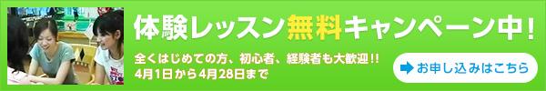 体験レッスン無料キャンペーン中!:全くはじめての方、初心者、経験者も大歓迎!! 4月1日から4月28日まで