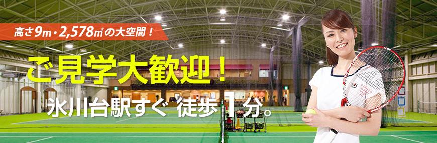 ご見学歓迎! 氷川台駅徒歩1分。