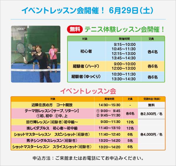 無料 イベントレッスン会開催! 6月29日(土)