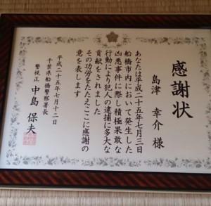 shimazu_130721_03