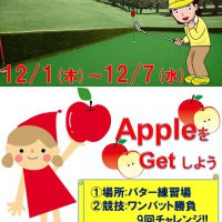 apple get