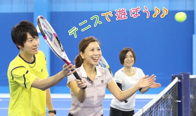 テニスで遊ぼう。