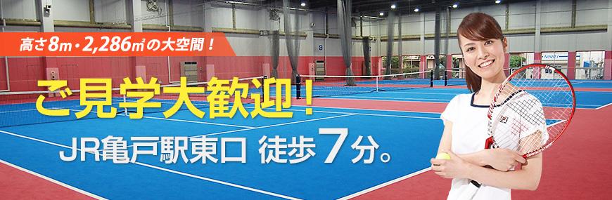 ご見学歓迎!JR亀戸駅東口 徒歩3分。