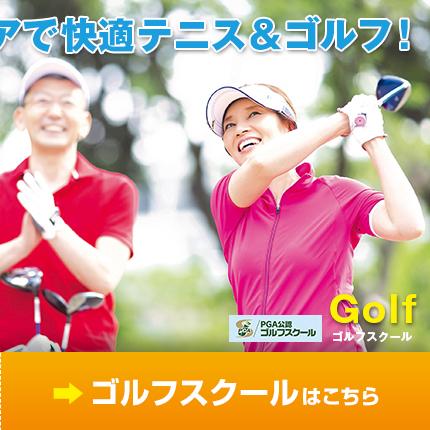 ゴルフスクールはこちら