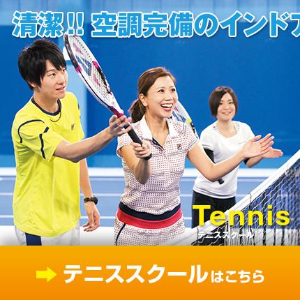 テニススクールはこちら