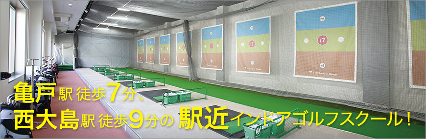 亀戸駅徒歩7分の駅近ゴルフスクール!