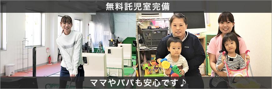 パパ、ママも快適レッスン!無料託児室完備!!