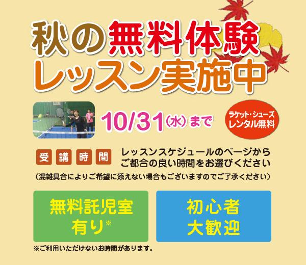 秋の無料体験 レッスン会開催