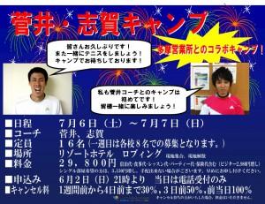 shiga_130526_01