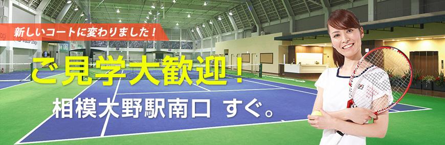 ご見学歓迎!相模大野駅南口からすぐ。