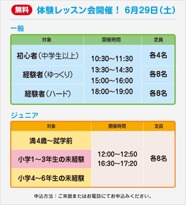 無料 体験レッスン会開催! 6月29日(土)