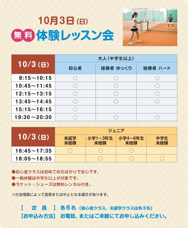 10月3日(日)無料体験レッスン会