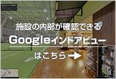 Googleインドアビューはこちら