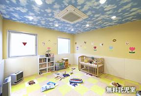 無料託児室
