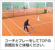 コーチとプレーをしてTOPの雰囲気をご体験ください。