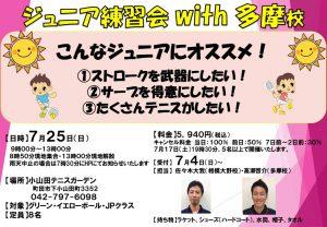 7/25(日)ジュニア練習会