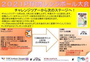 10/31(日)PTRオレンジボール大会