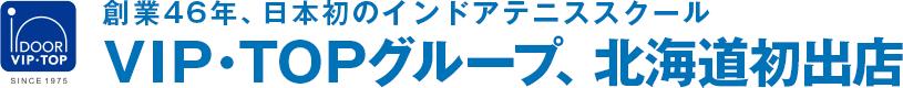 VIP・TOPグループ、北海道初出店