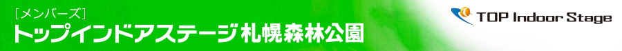 [メンバーズ] トップインドアステージ札幌森林公園