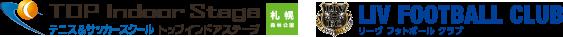 テニス&サッカースクール トップインドアステージ札幌森林公園/リーヴ フットボールクラブ
