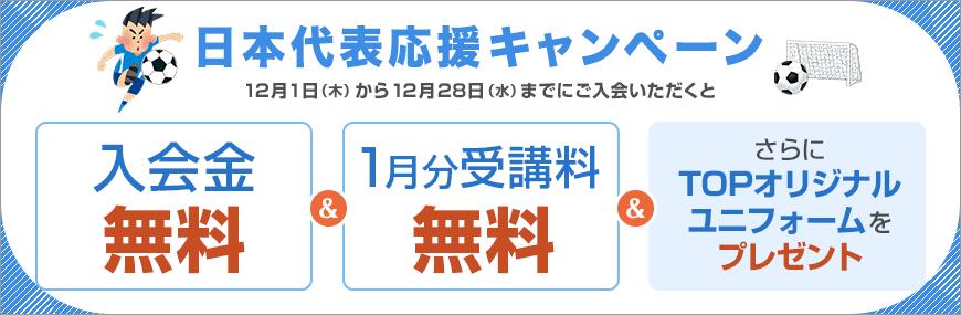 今がチャンス!サマー入会キャンペーン/8月は体験レッスンも無料キャンペーン中!!
