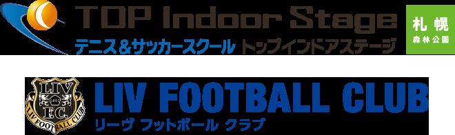テニス&サッカースクール トップインドアステージ札幌森林公園/リーヴフットボールクラブ