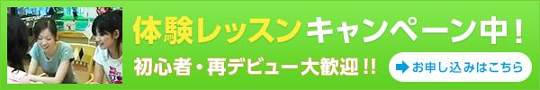 体験レッスンキャンペーン中!:初心者・再デビュー大歓迎