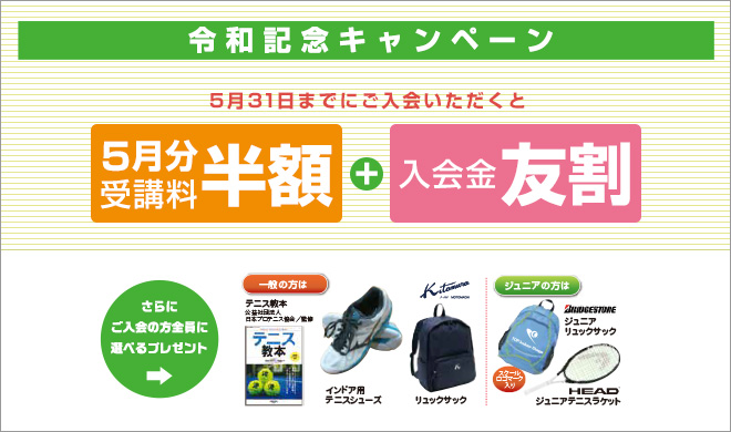 体験レッスン無料キャンペーン:このページのプリントまたは画面をご提示いただくと、体験レッスンが0円、さらにご入会の方全員に選べるプレゼント!