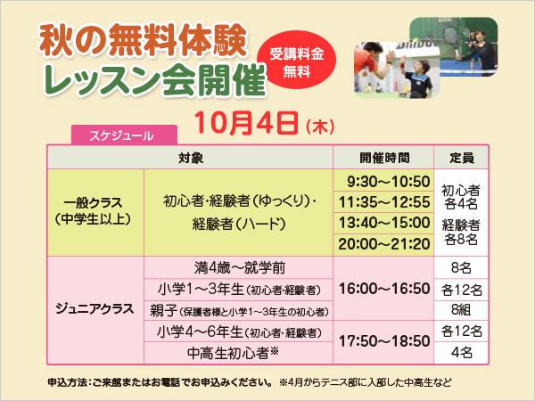 秋の無料体験 レッスン会開催(受講料金無料)