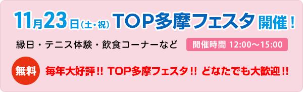 11月23日(土・祝)TOP多摩フェスタ開催!