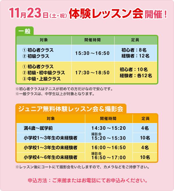 無料体験レッスン会開催! 11月23日(土・祝)