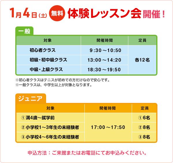 1月4日(土)無料体験レッスン会開催!