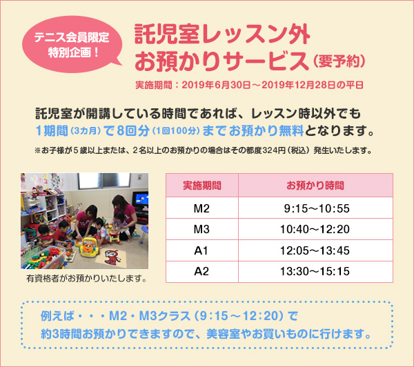 【テニス会員限定特別企画!】託児室レッスン外お預かりサービス(要予約)