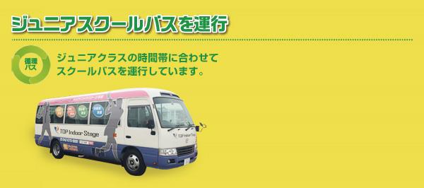 ジュニアスクールバスを運行
