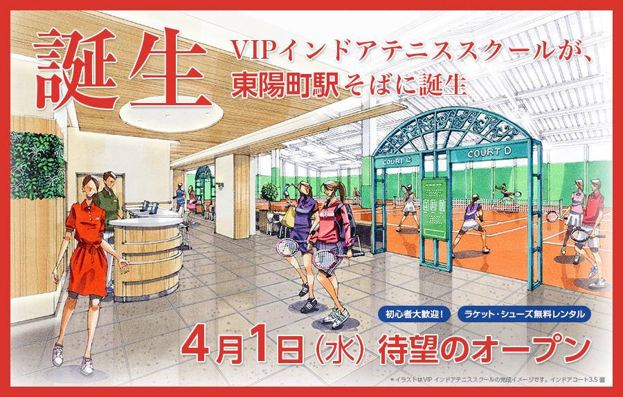 VIPインドアテニススクールが東陽町駅そばに誕生 4月1日(水)待望のオープン