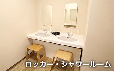 ロッカー・シャワールーム