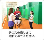 テニスの楽しさに触れてみてください。