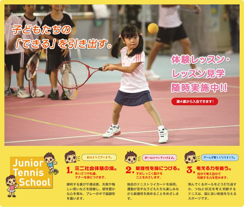 ジュニアテニススクール 体験レッスン・レッスン見学 随時実施中 [満4歳から入会できます!]