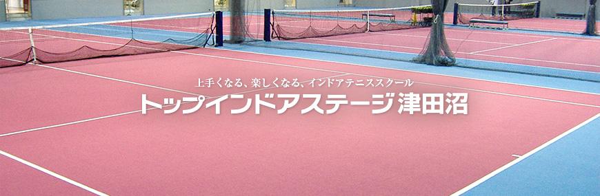 トップインドアステージ津田沼