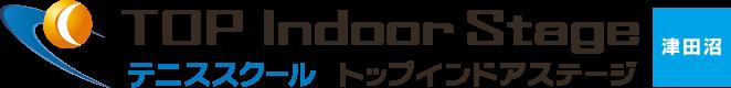 テニススクール トップインドアステージ津田沼