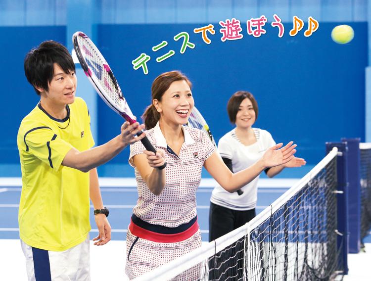テニスで遊ぼう