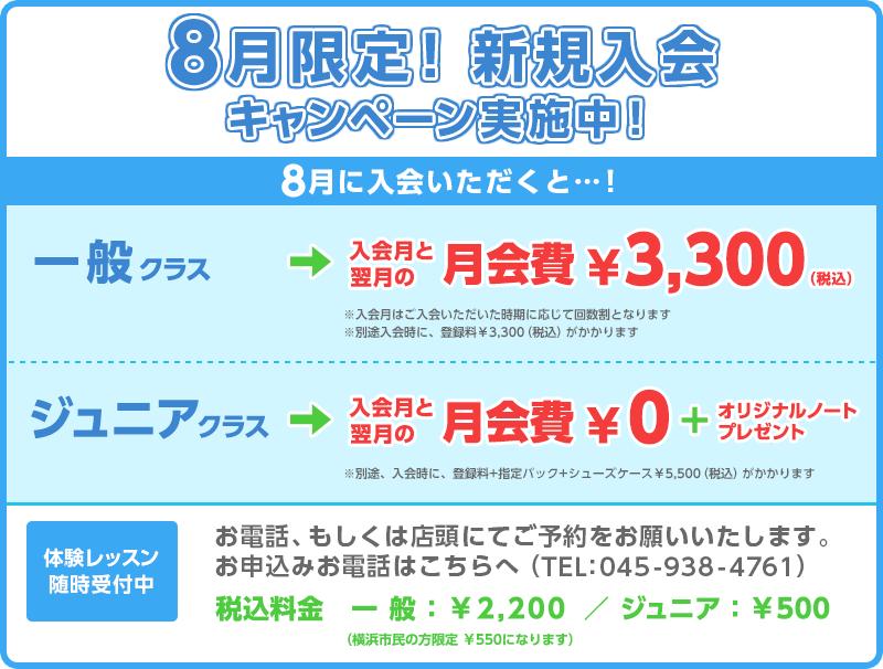 ティップネス鴨居 8月 新規入会キャンペーン実施中!