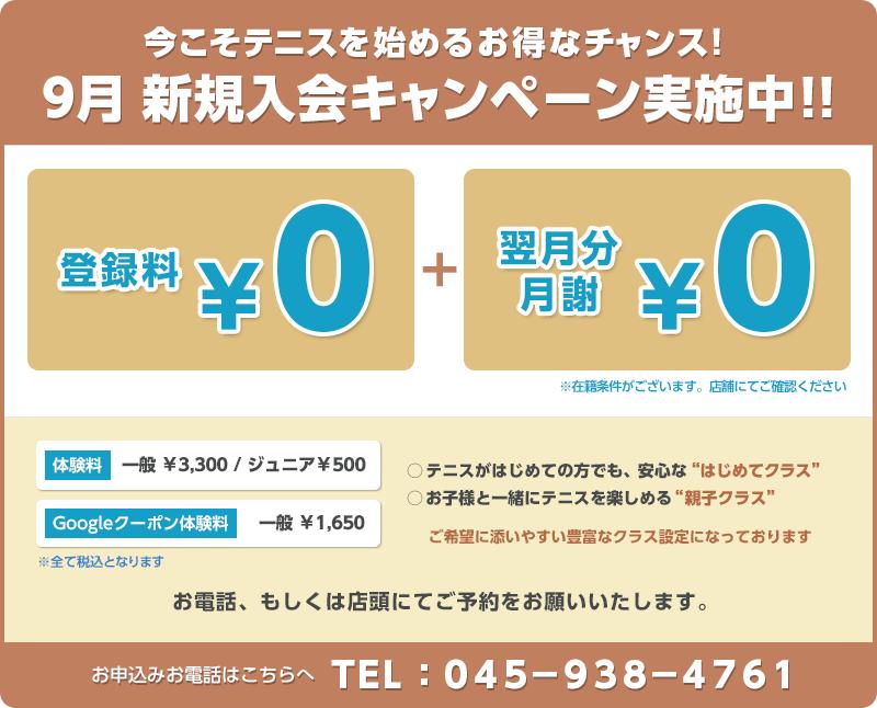 ティップネス鴨居 9月 新規入会キャンペーン実施中!
