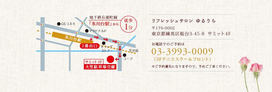 地下鉄有楽町線 氷川台駅から徒歩1分