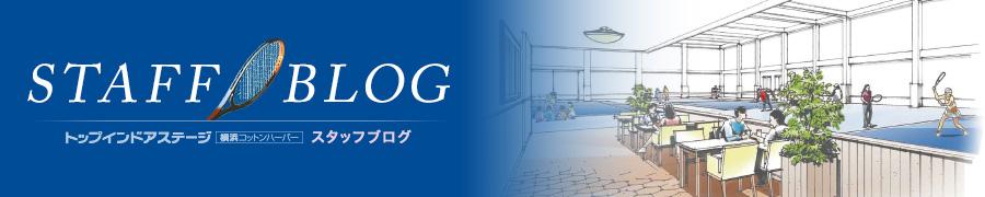 STAFF BLOG トップインドアステージ横浜コットンハーバー