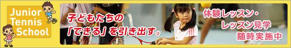 子どもたちの「できる」を引き出す。ジュニアテニススクール:体験レッスン・レッスン見学 随時受付中!!