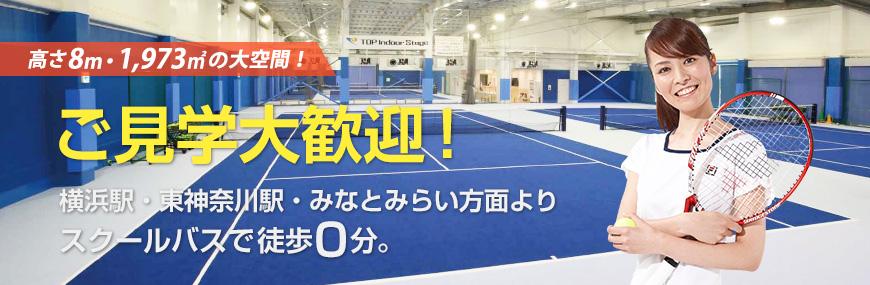 ご見学歓迎!横浜駅・東神奈川駅・みなとみらい方面よりスクールバスで徒歩0分。