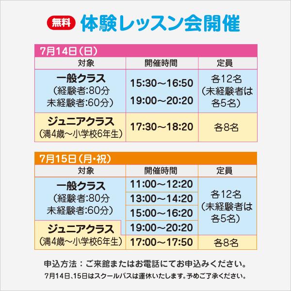 無料体験レッスン会開催! 7月14日(日)/7月15日(祝・月)